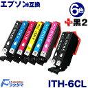 エプソン インク ITH-6CL 6色セット+黒2本(ITH-BK) 互換インクカートリッジ ITH 系 ITH-BK プリンターインク EPSON (…
