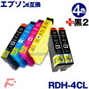 RDH-4CL 互換 エプソン プリンター 互換インクカートリッジ RDH インク RDH-4CL 4色セット+2本黒(RDH-BK 増量) (リコ…