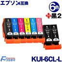 エプソン インク KUI-6CL-L 6色セット+黒2本 互換インクカートリッジ KUI-6CL 増量版 クマノミ 互換 インク EPSON 互…