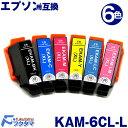 <期間限定・ポイント10倍・9月17日14時まで> エプソン インク KAM-6CL-L 6色セット 互換インクカートリッジ KAM-6CL…