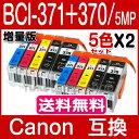 【 キヤノン インク 371 Canon BCI-371XL+370XL/5MP 5色セットX2 互換インクカートリッジ ICチップ付 増量版】 BCI-37…
