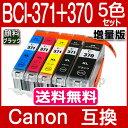 キヤノン インク 371 Canon BCI-371XL+370XL/5MP 5色セット 【 互換インクカートリッジ 増量版】 bci-371 bci-371xl B…