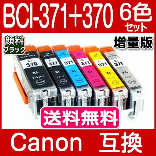 キヤノン インク BCI-371 Canon BCI-371XL+370XL/6MP マルチパック 6色セット 互換インク 【増量版】 bci-371 bci-371xl BCI-371 BCI-370 BCI-370XLPGBK プリンターインク キヤノン 互換インクカートリッジ