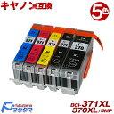 <期間限定・ポイント10倍・9月17日14時まで> キヤノン インク 371 BCI-371XL+370XL/5MP 5色セット 互換インクカート…