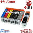キヤノン インク 371 BCI-371XL+370XL/6MP 6色セット+黒1本(BCI-370XLPGBK顔料) 互換インクカートリッジ 増量版 BCI-371 BCI-370