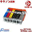 キヤノン インク BCI-371 BCI-371XL+370XL 8本セット 色選べる 互換インクカートリッジ 増量版 BCI-370XLPGBK(顔料)