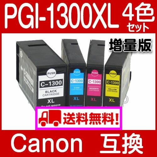 キヤノン インク PGI-1300XL 4色セット 互換インクカートリッジ ICチップ付 増量版 顔料 PGI-1300XLBK PGI-1300XLC PGI-1300XLM PGI-1300XLY [ MAXIFY MB2330 / MB2030 ] PGI-1300
