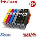 キヤノン プリンターインク BCI-381XL+380XL/6MP 全色大容量 6色セット BCI-381+380/6MP の 大容量版 BCI-381+380 BCI-380XLPGBK顔料タイプ