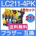 【 Brother ブラザー 互換インク LC211-4PK 4色セット ICチップ付 残量表示機能付】 LC211BK LC211C LC211M LC211Y ブラザー 互換インクカートリッジ