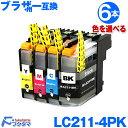 Brother ブラザー 互換インク LC211-4PK 6本セット カラーチョイス自由 ICチップ付き 残量表示機能付 LC211BK 互換インクカートリッジ