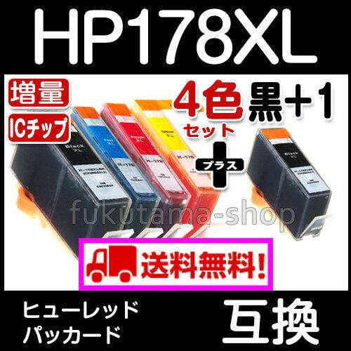 【HP178XL 4色セット+1本黒HP178XLBK ICチップ付 増量版 互換インクカートリッジ 】【残量表示機能付】HP178XLBK HP178XLY HP178XLM HP178XLC 【HP ヒューレットパッカード】 HP CB321HJ CB322HJ CB323HJ CB324HJ CB325HJ