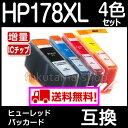 【HP178XL ICチップ付 4色マルチパック 残量表示機能付 互換インクカートリッジ 】【増量版】HP178 HP178XL-4PK HP178XLBK HP178XLY HP178XLM HP1