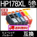 【 HP178XL 5色マルチパック ICチップ付 互換インクカートリッジ 】【残量表示機能付】【増量】 HP178XLBK HP178XLY HP178XLM HP178XLC HP178XLPBK