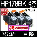 【HP178XLBK ブラック 単品3本セット ICチップ付 増量版 互換インクカートリッジ 】【残量表示機能付】HP178XLBK 【HP…
