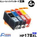 HP178XL ICチップ付 4色マルチパック 残量表示機能付 互換インクカートリッジ 【増量版】HP178 HP178XL-4PK HP178XLBK HP178XLY HP178XLM HP178