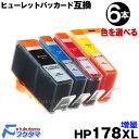 HP178XL 6本セット色選択可 ICチップ付 互換インクカートリッジ ヒューレットパッカード インク HP178XLBK HP178XLY HP178XLM HP178XLC HP CB321HJ