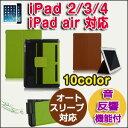 【iPad ケース / iPad Air ケース iPad air 2 ケース】 iPad Air / iPad Air 2 カバー / iPad ケース 第4世代iPad4/iPad/The New