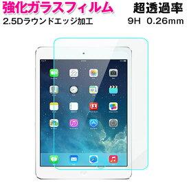 iPad ガラスフィルム 10.2 インチ iPad 第7世代 iPad 9.7 第6世代 2018 第5世代 9.7インチ 2017 iPad mini5 mini4 iPad Air3 10.5 インチ 2019 iPad Pro 10.5 Pro11 Pro9.7 iPad mini 1/2/3 iPad 2/3/4 アイパッド用 画面 液晶保護フィルム 強化ガラス 送料無料