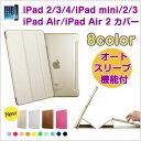 【iPad ケース iPad 2/3/4 カバー / iPad Air ケース iPad air 2 ケース iPad mini/mini2/mini3 カバー】 iPad Air カ…