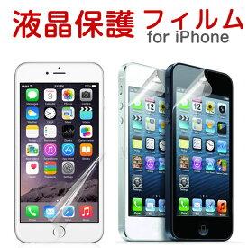 iPhone6 4.7インチ iphone6 plus 5.5インチ アイフォン6 plus / iphone フィルム 保護フィルム ケース 指紋が目立ちにくい アップル apple iphoneフィルム クリア スマホ iphone 保護シート