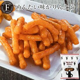 めんたい味かりんとう 手土産 お土産 お菓子 福岡 博多 福太郎 おうち時間