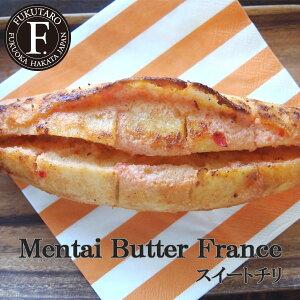 福太郎 ギフト お手土産 博多から直送 明太バターフランス スイートチリ