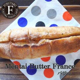 【博多から直送】明太バターフランス バジル