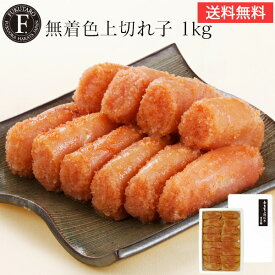 送料無料 無着色上切れ子 1kg ご家庭用 大容量 明太子 切れ子 博多から直送 福太郎