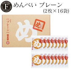 めんべいプレーン(2枚×16袋) 福太郎 福岡 お土産 辛子めんたい風味せんべい めんべい