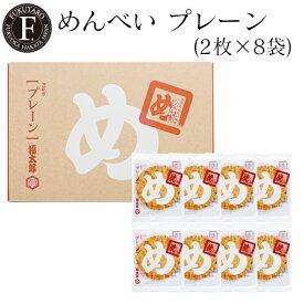 めんべいプレーン(2枚×8袋) 福太郎 福岡 お土産 辛子めんたい風味せんべい めんべい