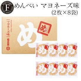 めんべいマヨネーズ味(2枚×8袋) 福太郎 福岡 お土産 辛子めんたい風味せんべい めんべい