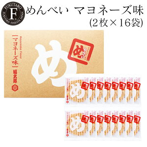 めんべいマヨネーズ味(2枚×16袋) 福太郎 福岡 お土産 辛子めんたい風味せんべい めんべい