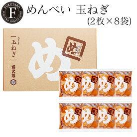 めんべい玉ねぎ(2枚×8袋) 福太郎 福岡 お土産 辛子めんたい風味せんべい めんべい