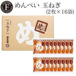 めんべい玉ねぎ(2枚×16袋) 福太郎 福岡 お土産 辛子めんたい風味せんべい めんべい