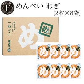 めんべいねぎ(2枚×8袋) 福太郎 福岡 お土産 辛子めんたい風味せんべい めんべい