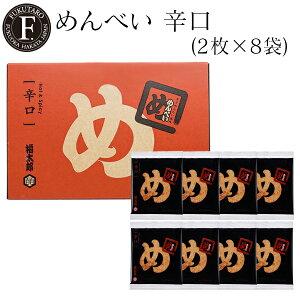 めんべい辛口(2枚×8袋) 福太郎 福岡 お土産 辛子めんたい風味せんべい めんべい