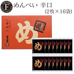 めんべい辛口(2枚×16袋) 福太郎 福岡 お土産 辛子めんたい風味せんべい めんべい