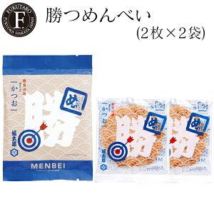 勝つめんべい(2枚×2袋) 福太郎 福岡 お土産 辛子めんたい風味せんべい めんべい