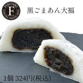 手土産 お菓子 博多から直送 黒ごまあん大福