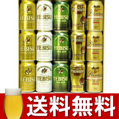 YPJ15 5種味くらべ国内3大メーカー15本プレミアムな缶ビールギフト飲み比べギフトセット 【御歳暮】【ギフト】【セール】【楽ギフ_包装】【楽ギフ_のし】【楽ギフ_のし宛書】【toukai1】【smtb-tk】