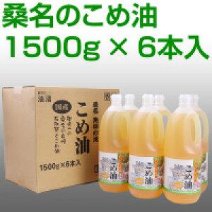 桑名の米油(くわなのこめ油) 1500ml×6本入り
