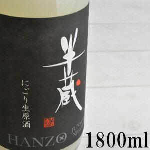半蔵 純米吟醸 にごりざけ 生原酒 1800ml【大田酒造 三重県伊賀市】