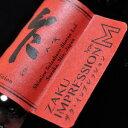 作(ザク) IMPRESSION-M インプレッション type-M 純米吟醸 無濾過槽場直汲み瓶火入れ 720ml【三重県 鈴鹿市 清水…