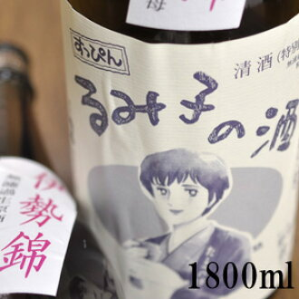 1,800 ml of liquor Nishiki, Ise no filtration あらばしり pure United States straight home brew of wearing no makeup Rumiko