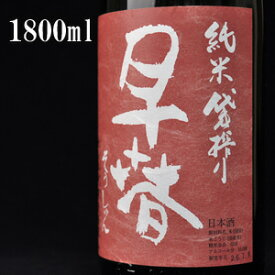 【限定流通酒】早春 純米酒 袋搾り 1800ml【早川酒造 三重県 菰野町】