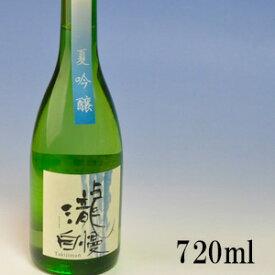 瀧自慢 夏吟醸 720ml【瀧自慢酒造 三重県 名張市】