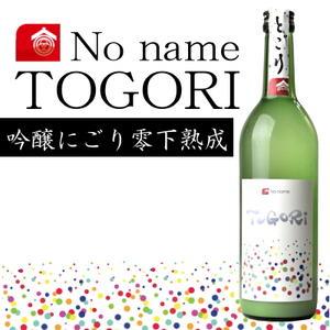 No name TOGORIとごり 零下一年熟成 720ml【若戎酒造 三重県伊賀市】