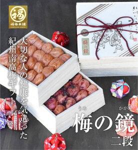 ギフトお返し 紀州南高梅 梅干し プレゼント はちみつ梅 包装 熨斗お味を選べる梅の鏡二段