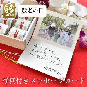 【敬老の日】写真入りメッセージカード※当店でご注文頂いた方限定
