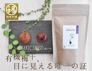 無添加 オーガニック 有機梅干し紀州南高梅 梅干し 国産無農薬 ORGANIC SHISO 150g(塩分17%)